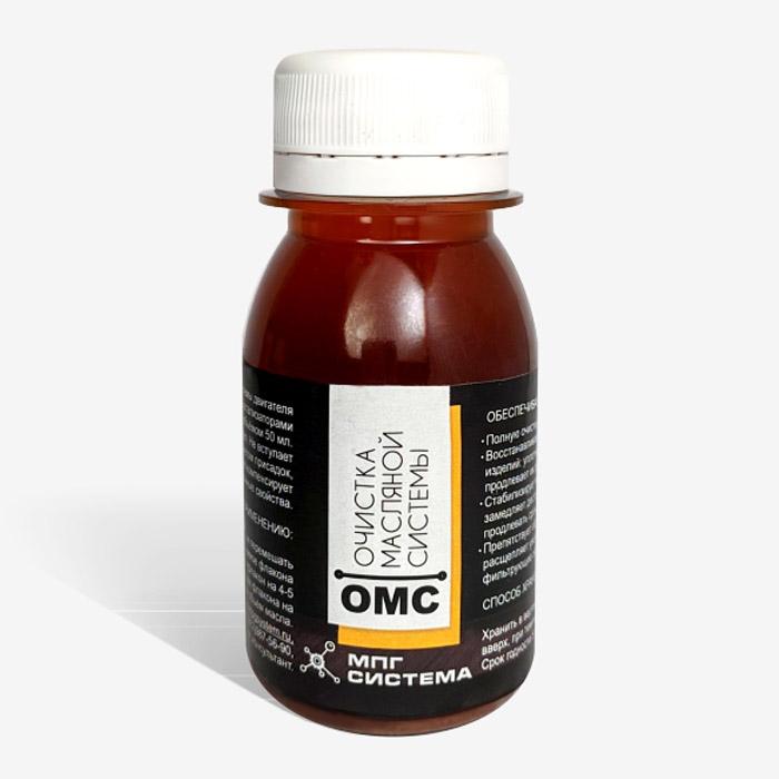 ОМС (очиститель масляной системы)